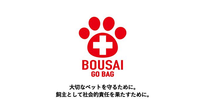 [3.11]ペット用品5社が結集!「愛犬・愛猫を守る」コンパクトなペット用防災バッグが誕生