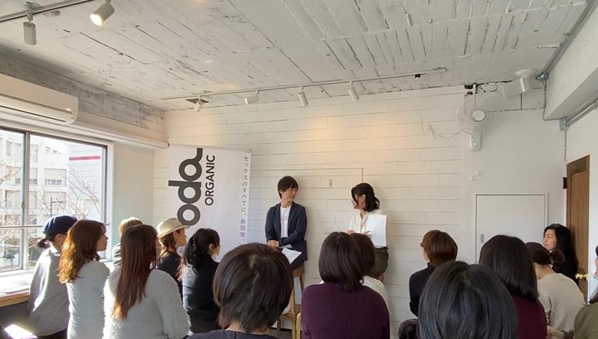 2020年2月12日『bda ORGANIC presents セクシュアル・ヘルス塾』開催
