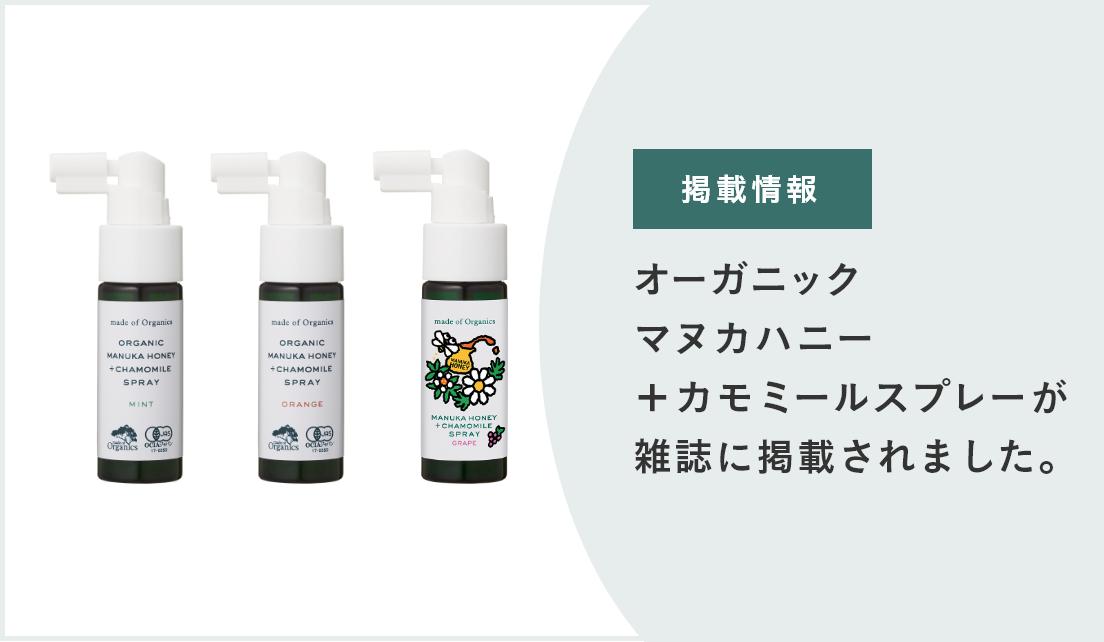 made of Organics オーガニック マヌカハニー+カモミールスプレー<全3種> 掲載情報