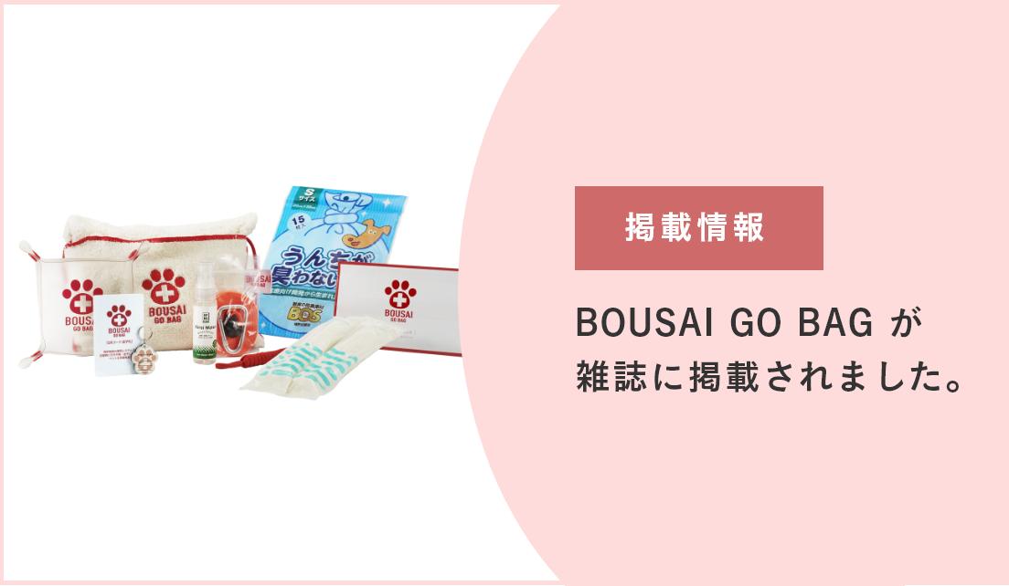 BOUSAI GO BAG ペット防災バッグ 掲載情報